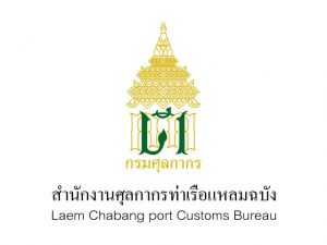 Port Customs Burea Laem Chabang_640x480