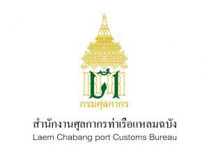 Port Customs Burea Laem Chabang_640x480
